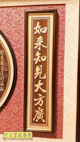 B28305佛堂神桌聯對設計~圓心經 雷射雕刻木匾佛聯.jpg