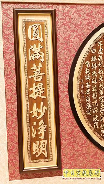B28306佛堂神桌聯對設計~圓心經 雷射雕刻木匾佛聯.jpg