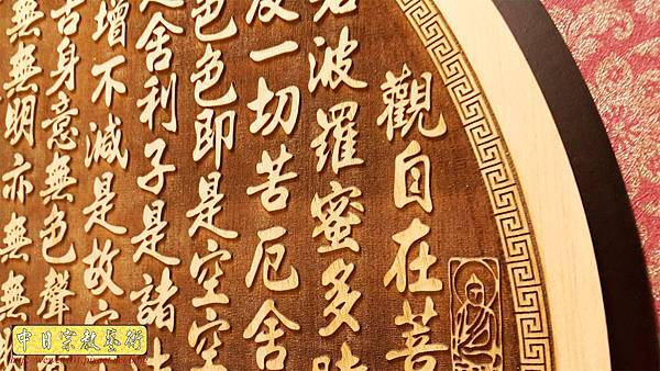 B28307佛堂神桌聯對設計~圓心經 雷射雕刻木匾佛聯.jpg