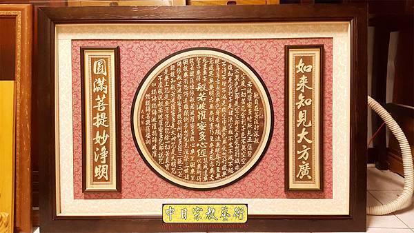 B28309佛堂神桌聯對設計~圓心經 雷射雕刻木匾佛聯.jpg