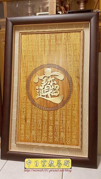 B28402神桌背景設計~招財進寶百福木雕聯.jpg