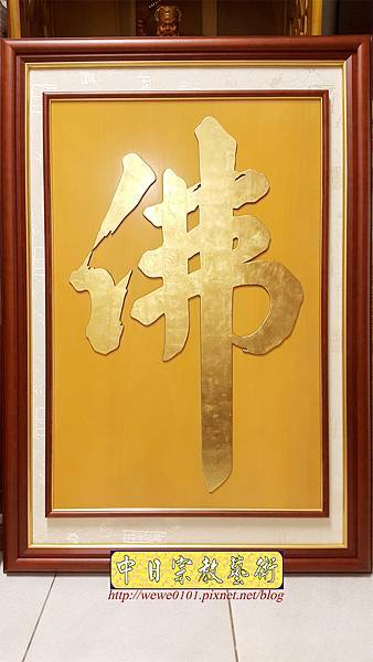B28501神桌背景設計~大佛字 金字.jpg