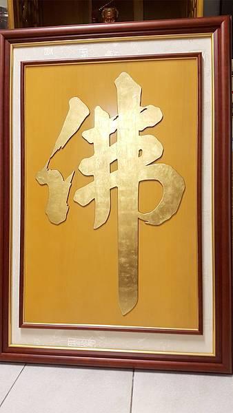 B28502神桌背景設計~大佛字 金字.jpg