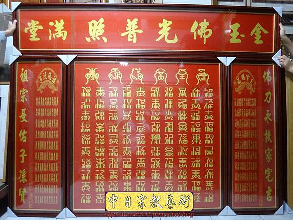 C10401.傳統神明廳神桌背景設計 百福 百壽.jpg
