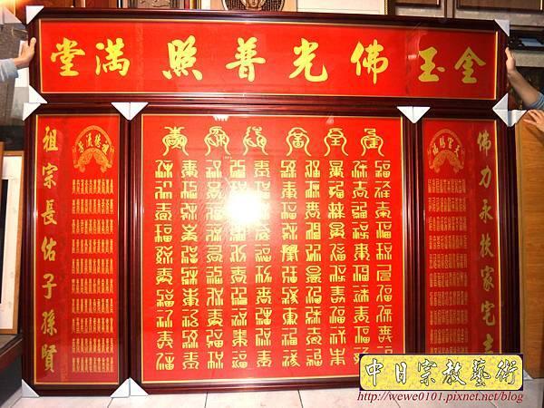 C10402.傳統神明廳神桌背景設計 百福 百壽.jpg
