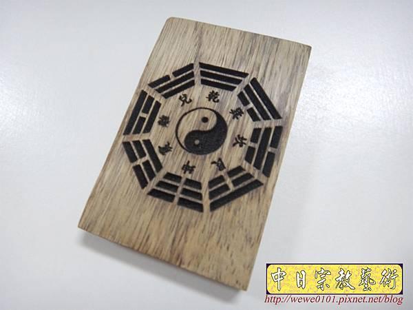 I14502.八卦圖雷射雕刻.JPG