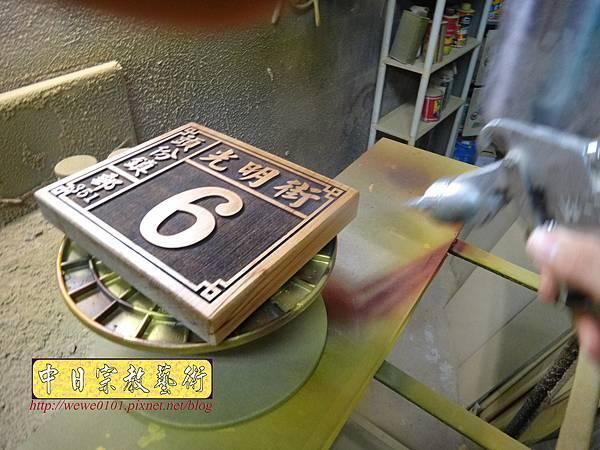 I14601.門牌雷射雕刻製作.JPG