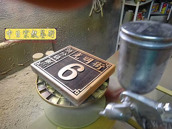 I14602.門牌雷射雕刻製作.JPG