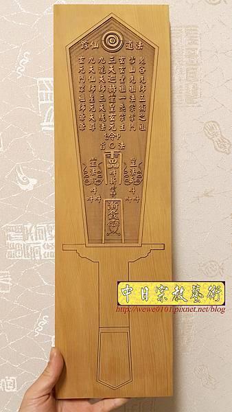 I14701.法道仙蹤 符印 符板 法器雕刻.jpg
