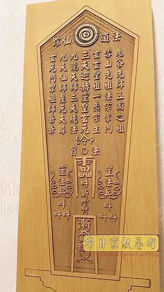 I14702.法道仙蹤 符印 符板 法器雕刻.jpg