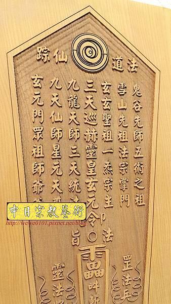 I14703.法道仙蹤 符印 符板 法器雕刻.jpg