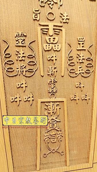I14704.法道仙蹤 符印 符板 法器雕刻.jpg