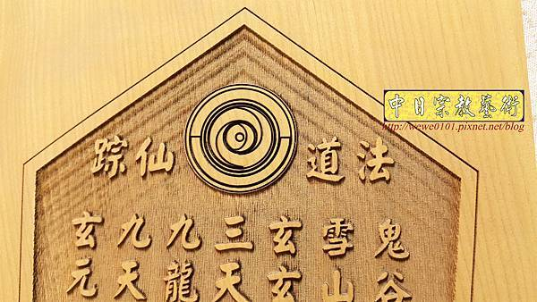 I14705.法道仙蹤 符印 符板 法器雕刻.jpg