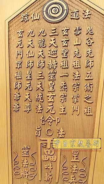 I14706.法道仙蹤 符印 符板 法器雕刻.jpg