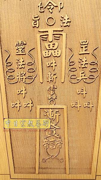I14707.法道仙蹤 符印 符板 法器雕刻.jpg