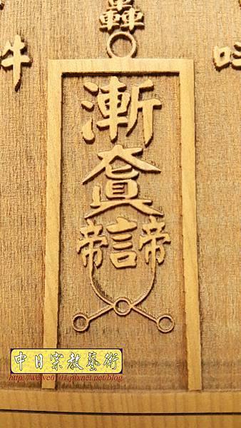 I14708.法道仙蹤 符印 符板 法器雕刻.jpg