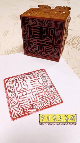 I14802.神明印章 宮印章雕刻 廟印章製作 神印 佛印.jpg