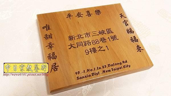 I15201.雷射雕刻木製門牌.jpg