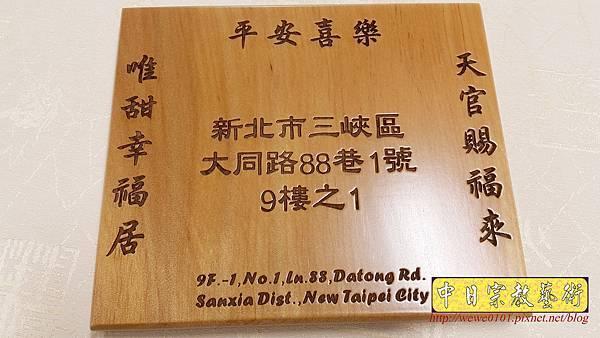 I15202.雷射雕刻木製門牌.jpg