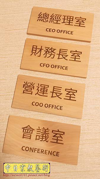 I15401.辦公室門牌 掛牌 雷射雕刻製作.jpg