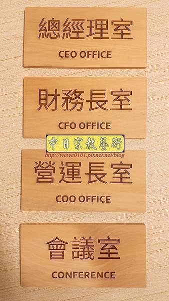 I15402.辦公室門牌 掛牌 雷射雕刻製作.jpg