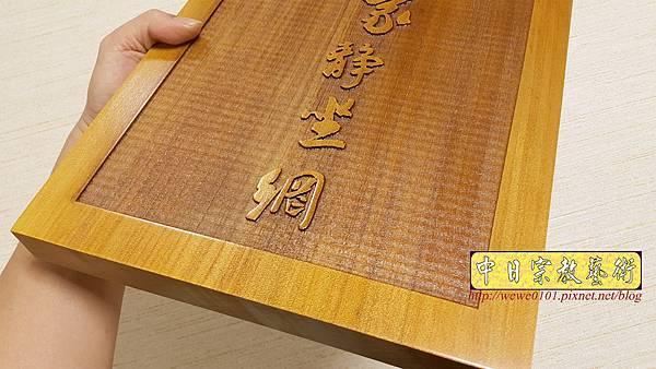 I15511.現代道家靜坐網 掛牌 雷射雕刻製作.jpg