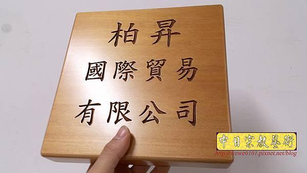 I15701.公司招牌 門牌 雷射雕刻製作.jpg