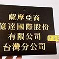 I15901.公司招牌 門牌 雷射雕刻製作 黑底金字.jpg
