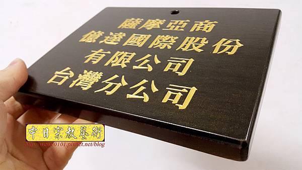 I15902.公司招牌 門牌 雷射雕刻製作 黑底金字.jpg