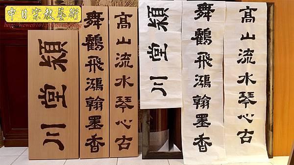 I16001.堂號 聯對木匾雕刻製作.jpg