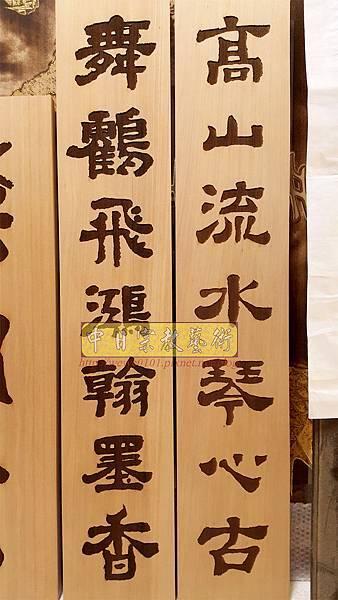 I16002.堂號 聯對木匾雕刻製作.jpg