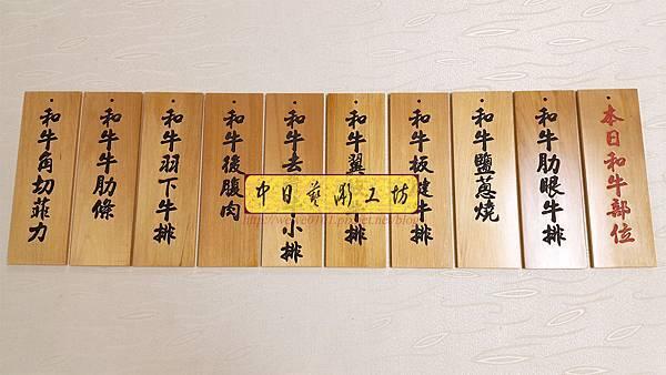 J2101.牛排店 MENU掛牌製作 實木雕刻.jpg
