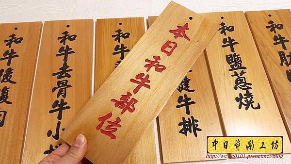 J2102.牛排店 MENU掛牌製作 實木雕刻.jpg