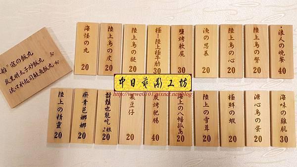 J2201.創意小吃 MENU掛牌製作 實木雕刻.jpg