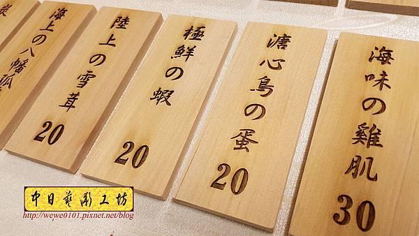 J2202.創意小吃 MENU掛牌製作 實木雕刻.jpg