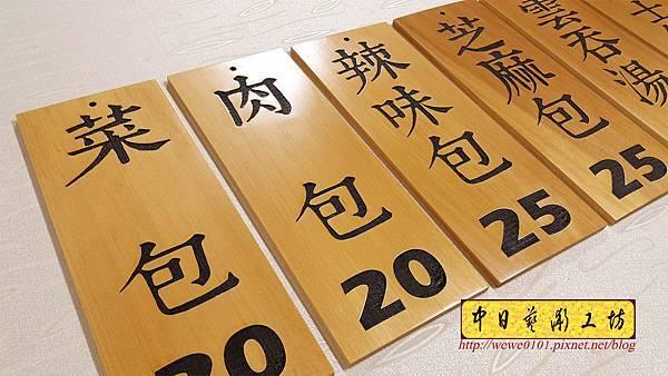 J2302.包子店 MENU掛牌製作 實木雕刻.jpg