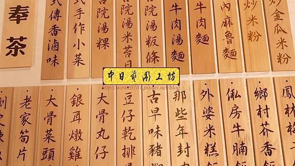 J2602.客家傳統小吃 MENU掛牌製作 實木雕刻.jpg