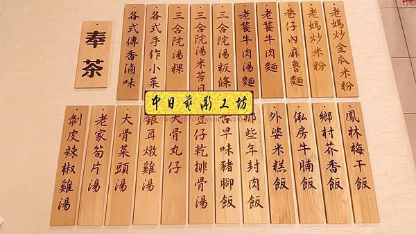 J2601.客家傳統小吃 MENU掛牌製作 實木雕刻.jpg