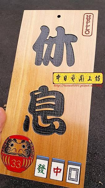 J2701.休息 營業掛牌製作 實木雷射雕刻.jpg