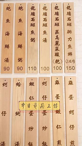 J2802.海鮮小吃 MENU掛牌製作 實木雕刻.jpg