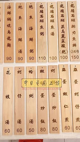 J2801.海鮮小吃 MENU掛牌製作 實木雕刻.jpg