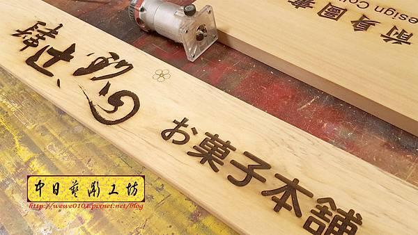 J3002.菓子本舖招牌 掛牌雷射雕刻製作.jpg