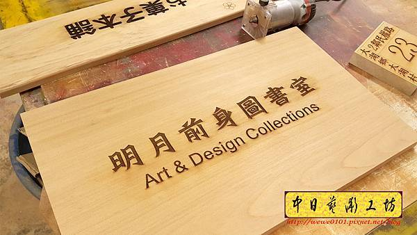 J3101.圖書室招牌 掛牌雷射雕刻實木製作.jpg