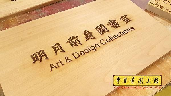 J3102.圖書室招牌 掛牌雷射雕刻實木製作.jpg
