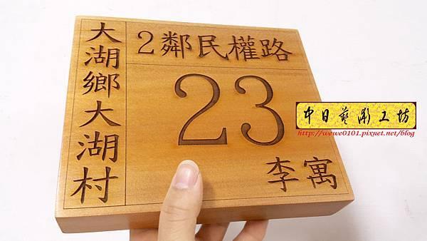 J3301.門牌 掛牌雷射雕刻實木製作.jpg