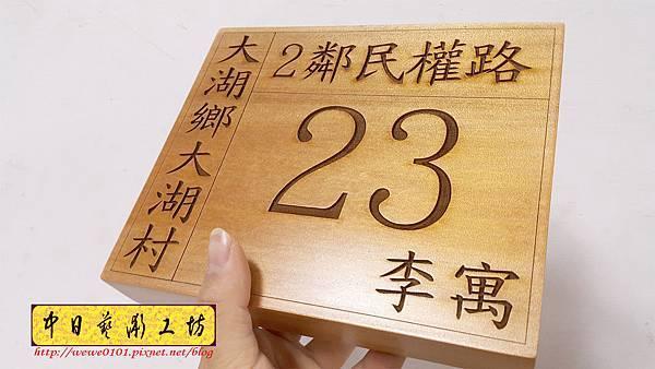 J3302.門牌 掛牌雷射雕刻實木製作.jpg