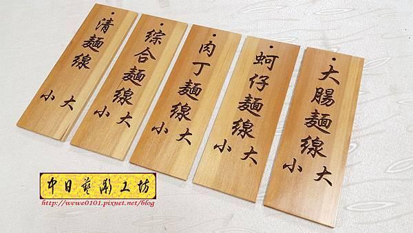 J3401.麵線小吃 MENU掛牌製作 實木雕刻.jpg