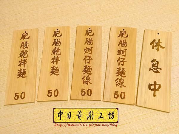 J3501.麵線小吃 MENU掛牌製作 實木雕刻.JPG