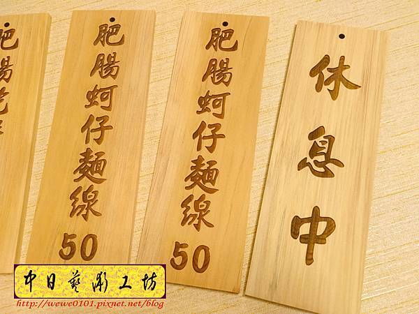 J3502.麵線小吃 MENU掛牌製作 實木雕刻.JPG