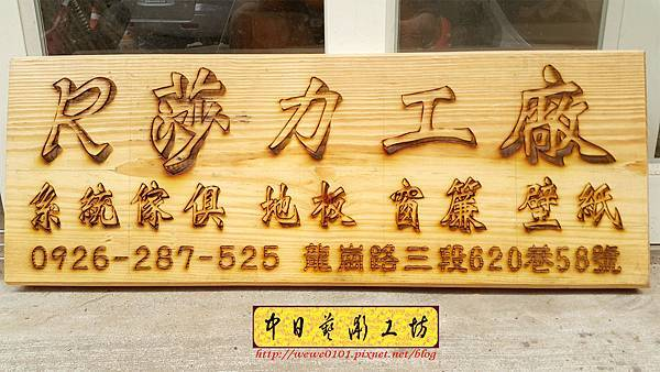 J4001.系統家具招牌製作 實木雷射雕刻.jpg